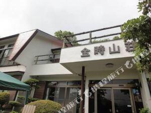 金時山莊酒店(Kintokisan-so)