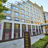 杭州五洋假日酒店酒店預訂
