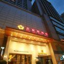 金紫薇酒店(成都春熙路步行街店)