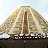 深圳新世界偉瑞酒店(原新世界都匯酒店公寓)酒店預訂