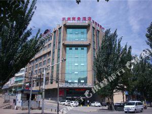 白銀天潤商務酒店