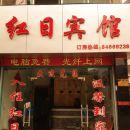 磐安紅日賓館
