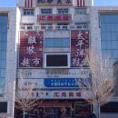 武川縣匯元賓館