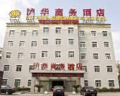 上海滬華商務酒店