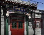 北京金泰四合院長園賓館