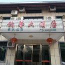龍虎山鈞馨大酒店