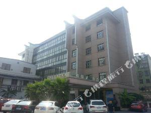 衢州藍庭名人酒店