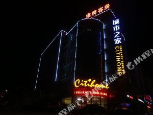 城市之家酒店(定遠魯肅大道店)