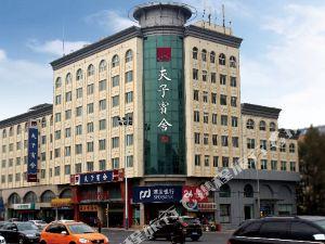 濟南夫子賓舍文化精品酒店(歷下店)