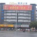 城市之家酒店(滁州瑯琊路店)