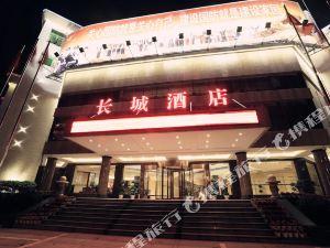永州長城酒店