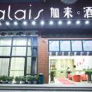 深圳加來酒店