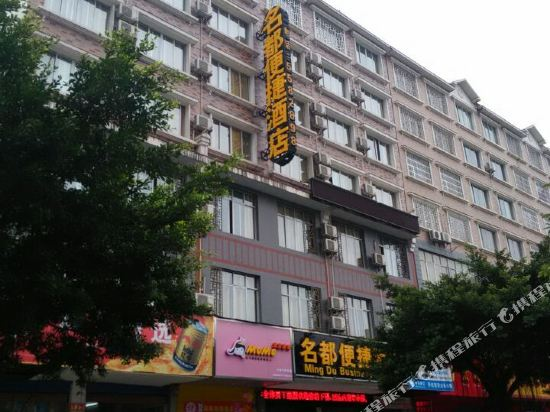 Mingdu Business Hotel