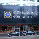 東莞圓滿精品酒店(Norbu Hotel)