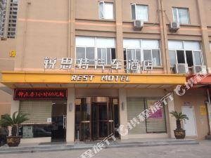 銳思特汽車酒店(平陽鰲江火車站店)