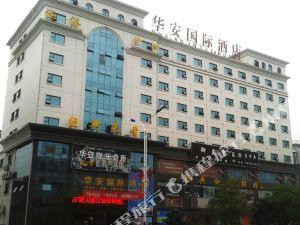 吉安華安國際酒店
