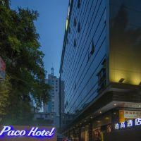 柏高酒店(廣州東風路省政府店)酒店預訂
