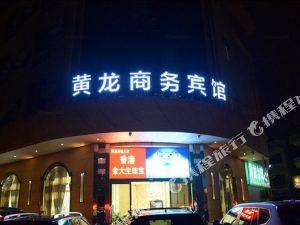 天台黃龍商務賓館