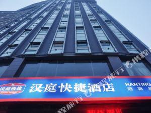 漢庭酒店(泗陽店)