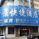 平頂山帝景快捷酒店