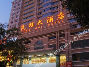 南寧邕桂大酒店