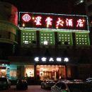 仙桃星云大酒店