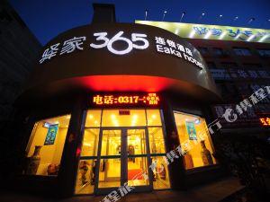 驛家365連鎖酒店(滄州火車站店)