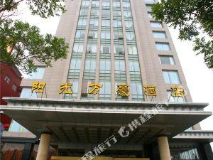 新晨連鎖酒店(烏海陽光萬豪店)(原陽光萬豪酒店)