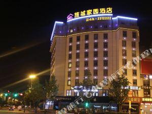 德陽旌城家園酒店