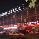 尚客優快捷酒店(洪洞大槐樹店)