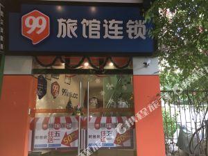 99旅館(廣州江南西分店)