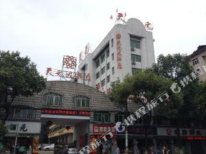 益陽天元大酒店