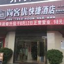 尚客優快捷酒店(深圳松崗店)