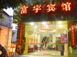 昌江富宇賓館