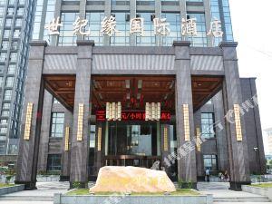明光世紀緣國際酒店