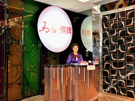 廣州馬會酒店(Jockey Club Hotel)健身娛樂設施