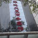 慶陽華池大廈