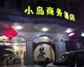 新豐小島商務酒店