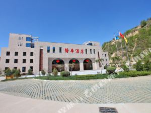 延安隆華花園酒店
