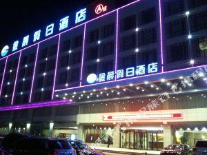 徐州金晨假日酒店(A座)