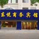 龍口東悅商務賓館