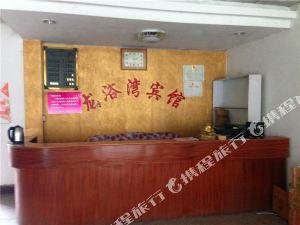 西峽龍浴灣賓館