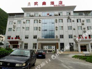 理縣武鑫酒店