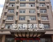 温嶺寶興商務賓館