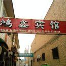 澄城鴻鑫賓館
