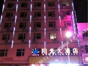 威寧陽光大酒店