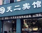 台州天二賓館