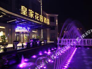 瀏陽皇家花園酒店