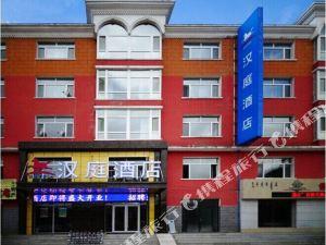 漢庭酒店(阿爾山新城街店)