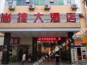 惠水尚捷大酒店